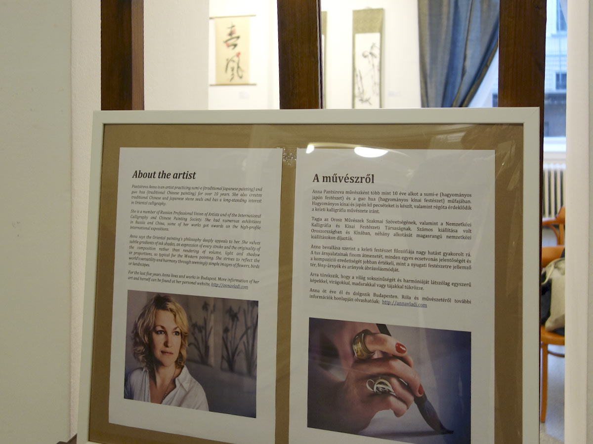 way of ink - personal exhibition of oriental paintings and stone seals